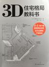 3D間取りの教科書・翻訳版 エクスナレッジ・建築家住宅の会